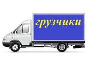 Услуги грузчиков и автотранспорта