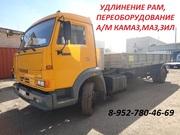 Удлинение грузовых автомобилей МАЗ,  КАМАЗ,  ЗИЛ.