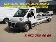 Удлинение шасси грузовых автомобилей Peugeot Boxer (Пежо Боксер) под к