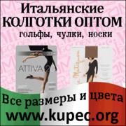 Колготки оптом в ассортименте с достакой по России
