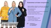 Интернет - магазин . Пальто от производителя.